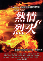 cover-chinese-passion-and-fire
